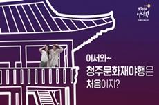 '올 야행은 어떻게 즐기는 겨?' 2020 청주문화재야행, 국내여행, 여행정보