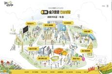 온라인 금산인삼축제 공식 사이트 9월 28일 오픈 , 국내여행, 여행정보
