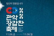 관악구, 코로나 블루 해소 온택트 & 언택트'2020 관악 강감찬축제', 국내여행, 여행정보