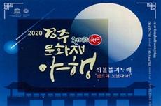 2020 경주문화재야행 '셔블 밝긔다래 밤드리 노닐다가'개최, 국내여행, 여행정보