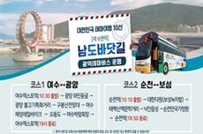 광양시, '남도바닷길 광역테마버스' 운행, 국내여행, 여행정보