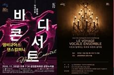 문화예술이 고픈 당신, 11월 금정문화회관으로 오라!, 국내여행, 여행정보
