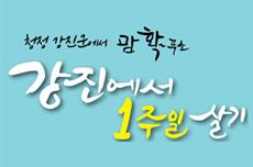 '강진에서 1주일 살기', 청정 강진군에서 맘 확~ 푸소, 국내여행, 여행정보