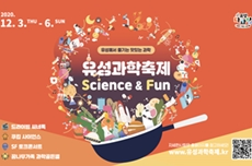 '유성에서 즐기는 맛있는 과학', 유성과학축제, 국내여행, 여행정보