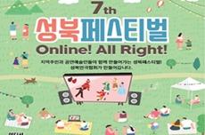 온라인과 연극이 만나면? 성북페스티벌을 보면 안다, 국내여행, 여행정보