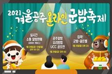 '겨울공주 군밤축제' 올해는 온라인에서 불타오른다! , 국내여행, 여행정보