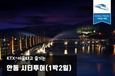 KTX-이음 타고 즐기는 안동시티투어!, 국내여행, 여행정보
