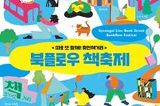 봄향기 담은 책거리…마포구, 경의선 책거리 '북플로우 책축제' 개최, 국내여행, 여행정보