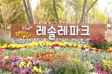 수도권 남부의 핫플레이스, 의왕시 레솔레파크, 국내여행, 여행정보