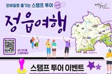 정읍 관광 완전 정복! 모바일 스탬프 투어 이벤트 운영, 국내여행, 여행정보
