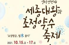제15회 세종대왕과 초정약수축제 온라인 개최, 국내여행, 여행정보
