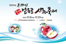 제23회 밀양얼음골 사과축제 온ㆍ오프라인 동시 개최, 국내여행, 여행정보