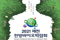 2021제천한방바이오박람회 온·오프라인 병행 개최 , 국내여행, 여행정보