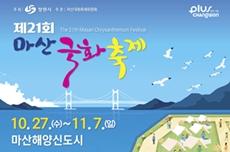 창원시, 27일 ~ 11월 7일 제21회 마산국화축제 개최, 국내여행, 여행정보