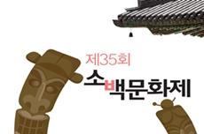 영주문화원, '영주 향토문화예술의 백미' 제35회 소백문화제 개최, 국내여행, 여행정보
