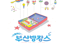 부산시, 온라인으로 만나는 제25회 부산바다축제 개최, 국내여행, 여행정보