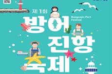 동구청, 2021년'방어진항 축제'10.23~24. 개최, 국내여행, 여행정보