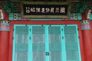 원조 밥도둑 '김' - 우리나라 최초의 김 양식지를 찾아서,전라남도 광양시