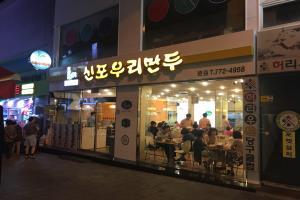 40년 노하우로 인천 먹거리의 트렌드를 창조하다! '신포국제시장', 국내여행, 여행정보
