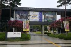 자연과 예술을 한 자리에, 강동아트센터, 국내여행, 여행정보