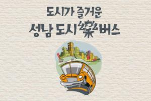 매주 토요일, 색다른 즐거움을 선사하는 성남 시티투어 - 도시락(樂) 버스, 국내여행, 여행정보