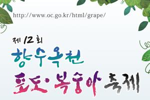 충북 옥천서 20일부터 새콤달콤 과일 맛의 대향연 시작, 국내여행, 여행정보