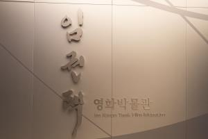 한국 영화사의 파노라마, 임권택영화박물관, 국내여행, 여행정보