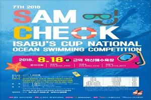 제7회 삼척 이사부장군배 전국바다수영대회 18일 개최! , 국내여행, 여행정보