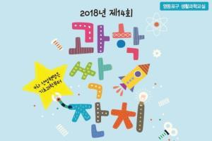 손에 잡히는 과학원리… 영등포구, 과학싹잔치 10월 13일 개최  , 국내여행, 여행정보