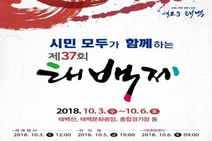 오는 10월 3일부터 6일, 제37회 태백제 개최, 국내여행, 여행정보
