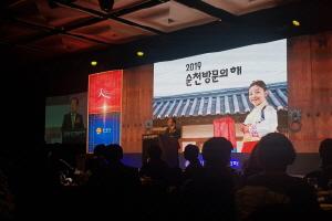순천시, '2019 순천 방문의 해' 선포식 갖고 본격 활동 나서, 국내여행, 여행정보