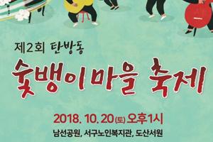 서구 탄방동 ′숯뱅이 마을축제′개최, 국내여행, 여행정보
