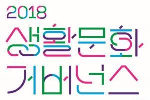 서울시, 25개구 생활예술동아리 22일(목) DDP서 공연‧마켓‧전시, '생활문화 거버넌스25 페어', 국내여행, 여행정보