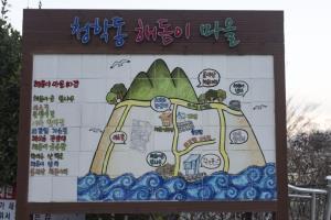 떠오르는 태양에 담은 희망, 청학동해돋이마을,부산광역시 영도구