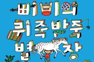 고양어린이박물관, 지구별 여행 '삐삐의 뒤죽박죽 별장' 오픈, 국내여행, 여행정보