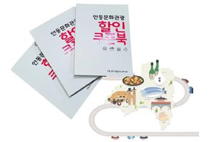 안동관광, 꿩도 먹고 알도 먹는 할인쿠폰북 제작, 국내여행, 여행정보