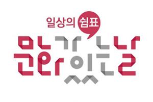 천안예술의전당 미술관, 희망-봄 프로젝트 운영, 국내여행, 여행정보