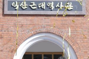 등록문화재 제180호 익산 중앙동 구 삼산의원, 익산 근대역사관으로 재탄생,전라북도 익산시