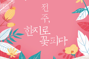 글로벌 전주에서 꽃으로 피어나는 전주한지!, 국내여행, 여행정보