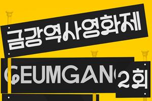 역사와 예술이 있는 '제2회 금강 역사영화제' 개막!, 국내여행, 여행정보