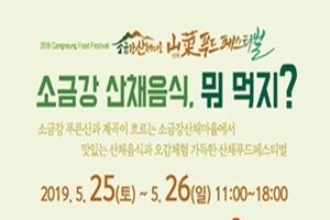 강릉, 소금강산채마을 산챙음식을 테마로 '산채푸드페스티벌'개최   , 국내여행, 여행정보