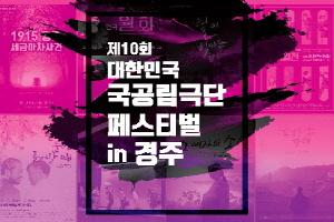 '제10회 대한민국 국공립극단 페스티벌 in 경주' 개최, 국내여행, 여행정보