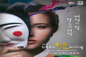 여성들의 꿈과 희망을 그릴 안동국제탈춤페스티벌2019, 국내여행, 여행정보