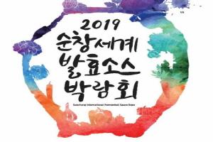 '2019순창세계발효소스박람회'로 오세요~