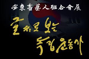 안동시립민속박물관·안동서예인연합회 교류협력 展,  '글씨로 보는 독립운동가 展' 개최