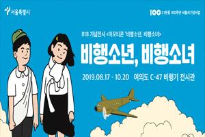 C-47비행기에서 듣는 대한민국 최초의 공군 이야기