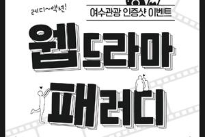 여수시, 관광객 대상 SNS 경품 이벤트 '풍성'