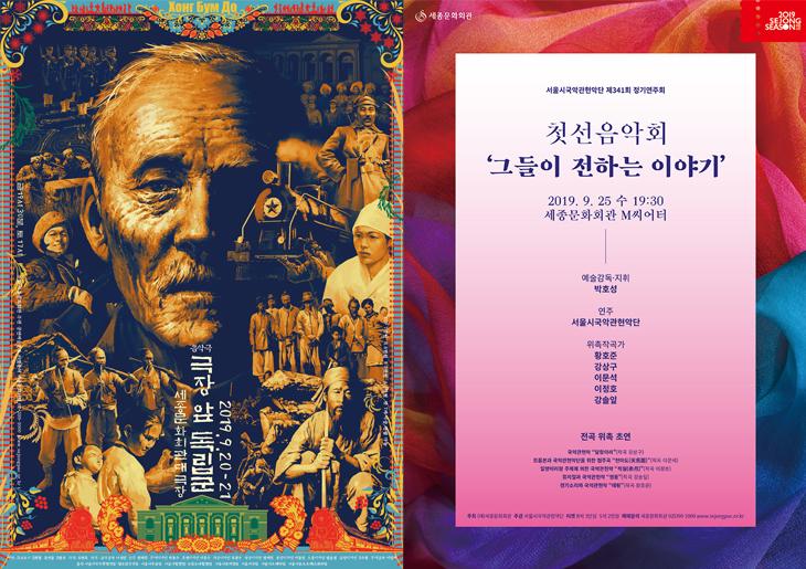 문화예술로 풍성한 가을, 세종문화회관 '세종풍미'