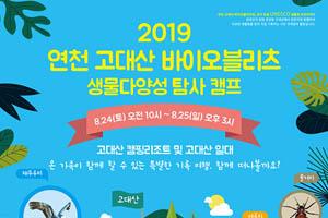 연천 고대산 바이오블리츠-생물다양성 탐사캠프,  UNESCO 연천 임진강 생물권 보전지역에서 열려