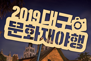 「2019 대구 문화재야행」 청사초롱 밝히고 근대로 걷다
